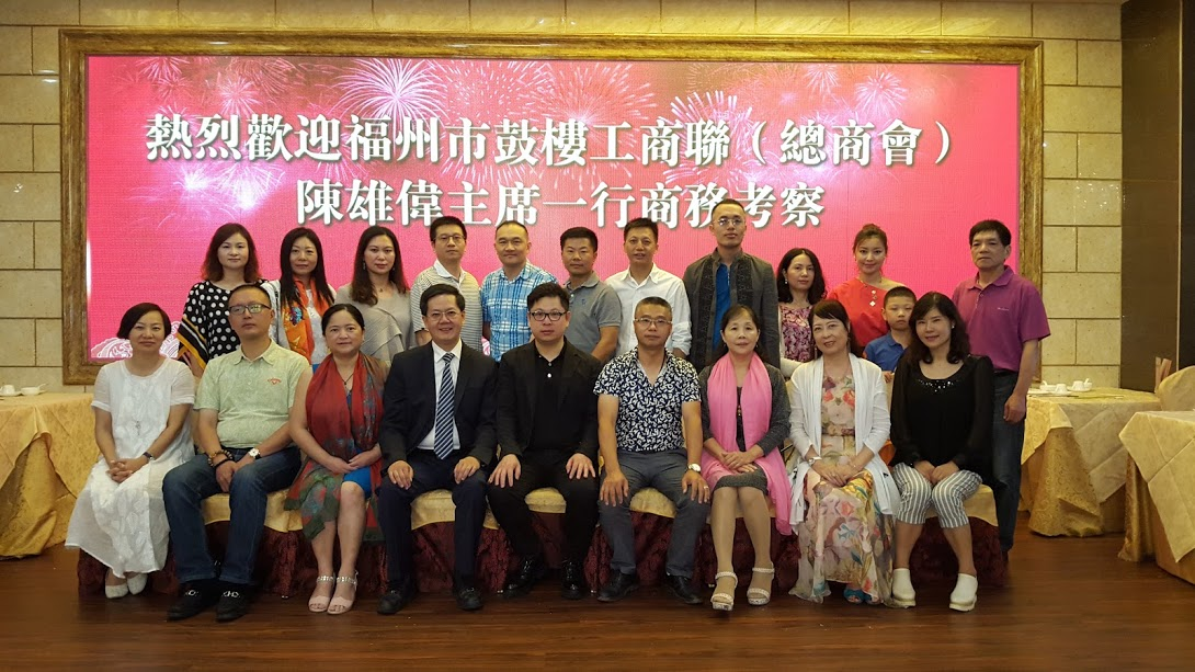 2016 Business tour from Fuzhou city